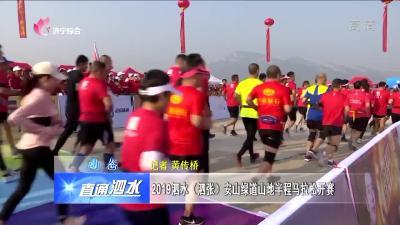 2019泗水(泗張)安山綠道山地半程馬拉松開賽