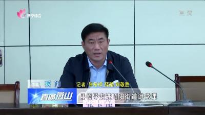 微山:县领导走进昭阳街道讲党课