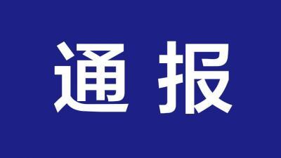 鱼台县交通运输局党组书记、局长随福海接受纪律审查和监察调查