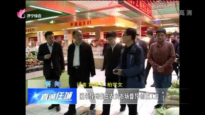 任城:区领导到秦庄农贸市场督导创城工作