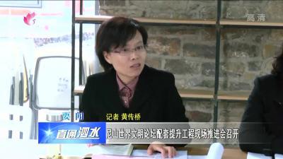 泗水:尼山世界文明論壇配套提升工程現場推進會召開