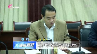 嘉祥:縣經濟開發區體製機製改革創新推進大會召開