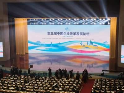 第三屆中國企業改革發展論壇開幕!曹德旺、譚旭光、李稻葵…大咖們都來了