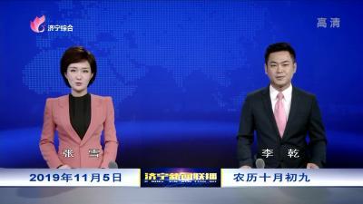 濟寧新聞聯播_20191105