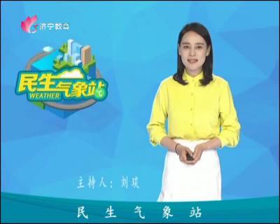 民生氣象站20191121