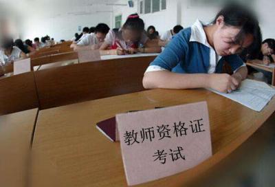 590萬人!中小學教師資格考試今舉行 考生規模創新高