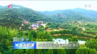 """邹城:4个村庄荣获""""山东省森林村居""""称号"""