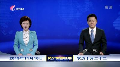 濟寧新聞聯播-20191118