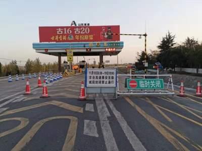 注意!京台高速改扩建  济宁市部分路段和收费站临时封闭