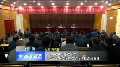 泗水:2019-2020年秋冬季大氣污染綜合治理攻堅行動推進會召開