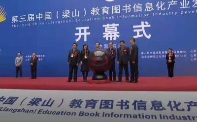 第三届中国(梁山)教育图书信息化产业发展论坛举行