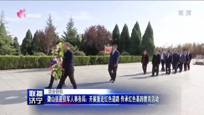 微山县退役军人事务局:开展重走红色道路 传承红色基因教育活动