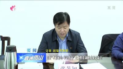 """微山:召開""""不忘初心 牢記使命""""主題教育調研成果交流會"""