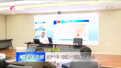 """必威betway高新區:召開""""一村(社區)一法律顧問""""培訓會"""