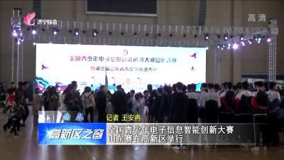 濟寧高新區:全國青少年電子信息智能創新大賽山東賽在高新區舉行