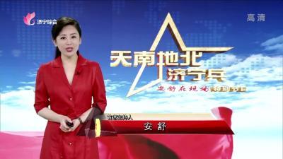 天南地北济宁兵-20191104