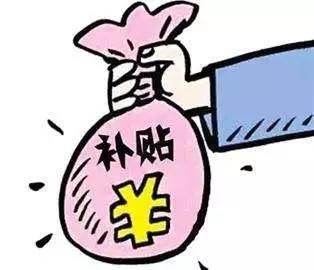 如何获得600万元一次性补贴?山东省印发这项发展扶持资金管理办法