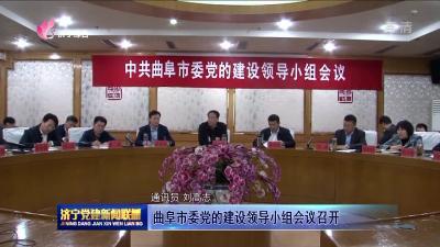曲阜市委党的建设领导小组会议召开