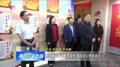 经开区:参观廉政警示教育基地 强化初心使命意识