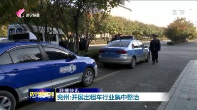 兖州:开展出租车行业集中整治