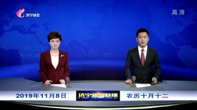 必威betway新聞聯播20191108