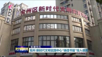 """兖州:新时代文明实践中心""""端信书屋""""投入使用"""