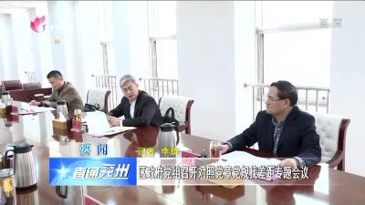 兗州:區政府黨組召開對照黨章黨規找差距專題會議