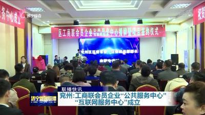 兗州工商聯會員企業公共服務中心、互聯網服務中心揭牌