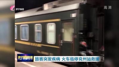 长途旅客突发疾病 火车临停兖州站救援
