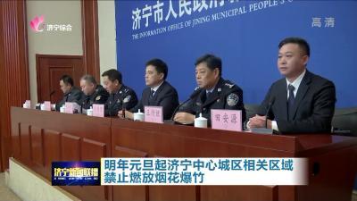 明年元旦起济宁中心城区相关区域禁止燃放烟花爆竹