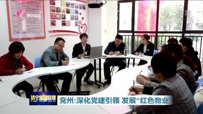 """【領航】兗州:深化黨建引領 發展""""紅色物業"""""""
