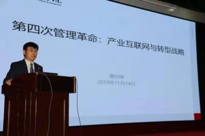 聚焦5G与工业互联网 第二届新旧动能转换国家战略创新峰会在济南举办
