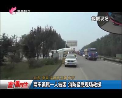 两车追尾一人被困 消防紧急现场救援