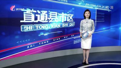 《直通县市区-任城 、济宁经开区》——20191109