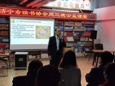 """济宁市读书协会举行""""不忘初心 牢记使命""""政策学术报告"""