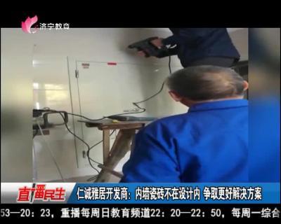 仁誠雅居開發商:內牆瓷磚不在設計內 爭取更好解決方案