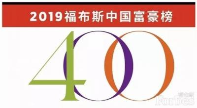 2019福布斯中國富豪榜發布!濟寧這個家族上榜