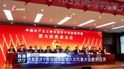 共青團濟寧市技師學院第六次代表大會勝利召開