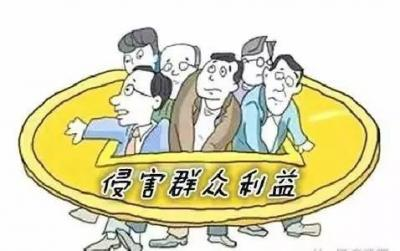 济宁开展漠视侵害群众利益问题专项整治  监督举报方式公布