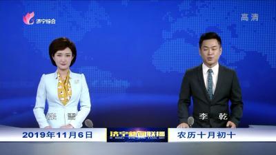 濟寧新聞聯播_20191106