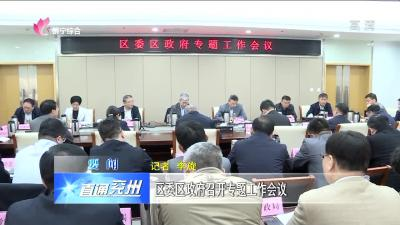兖州区委区政府召开专题工作会议