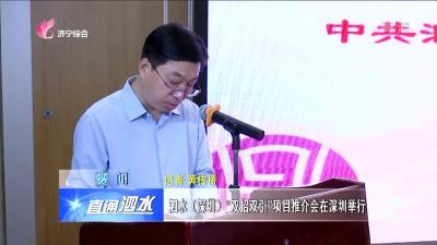 """泗水(深圳)""""雙招雙引""""項目推介會在深圳舉行"""