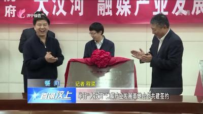 """汶上:舉行""""大汶河""""融媒產業發展基地合作共建簽約"""