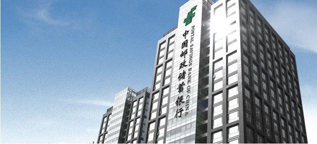 """邮储银行28日正式启动申购 引入""""绿鞋""""机制稳定股价"""