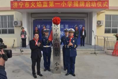 """全國首所以""""火焰藍""""命名學校在濟寧掛牌成立"""