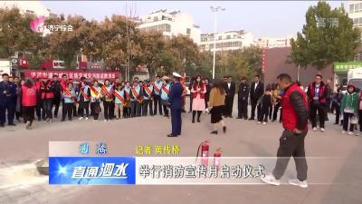 泗水:舉行消防宣傳月啟動儀式