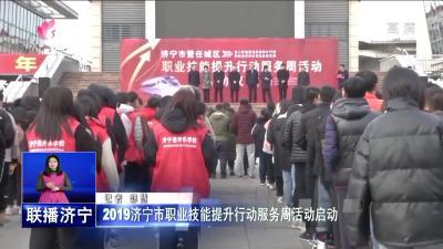 2019济宁市职业技能提升行动服务周活动启动