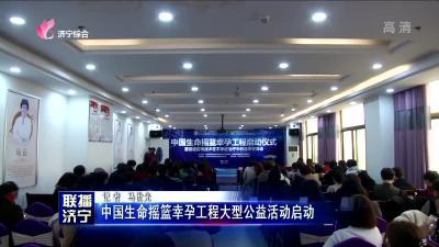 中国生命摇篮幸孕工程大型公益活动启动