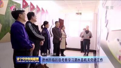 德州市临邑县考察学习泗水县机关党建工作