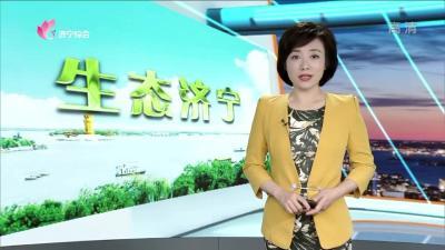 生态济宁—20191122
